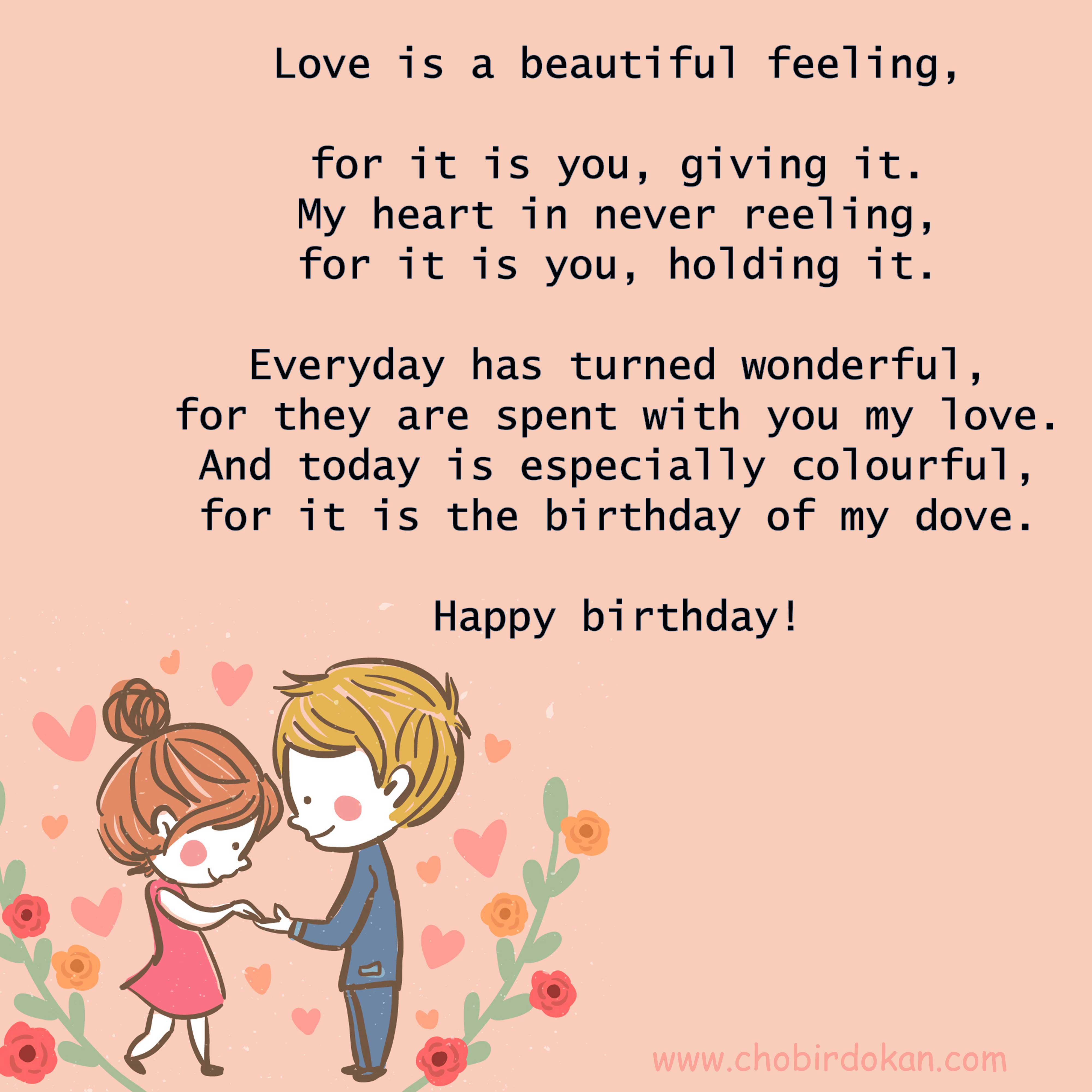 20 Heart Touching Birthday Wishes For Friend: Happy Birthday Poems For Him- Cute Poetry For Boyfriend Or