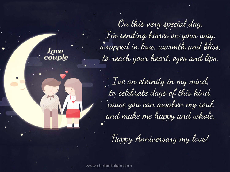 best anniversary poems for her